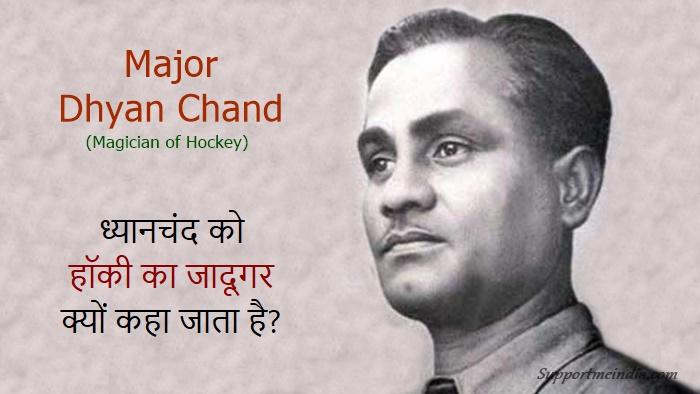 Dhyan Chand Hockey ka Jadugar