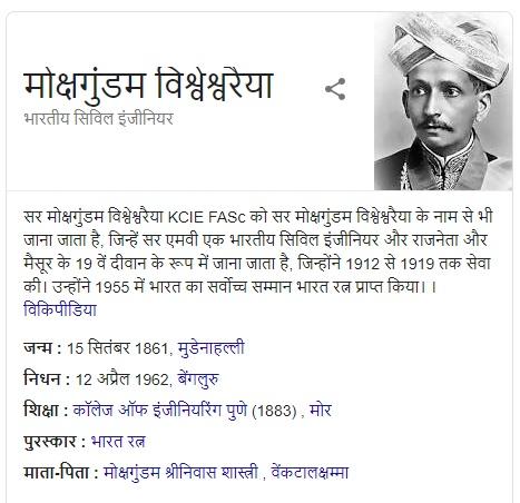About M. Visvesvaraya