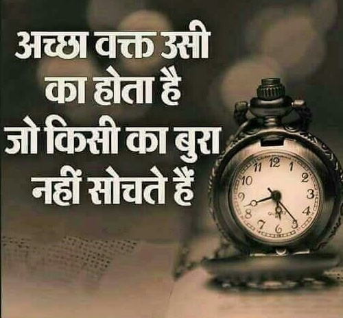 Inspirational quotes in hindi image