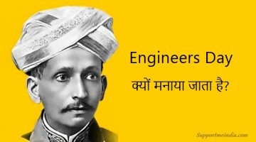 Engineers Day Kyu Manaya Jata Hai