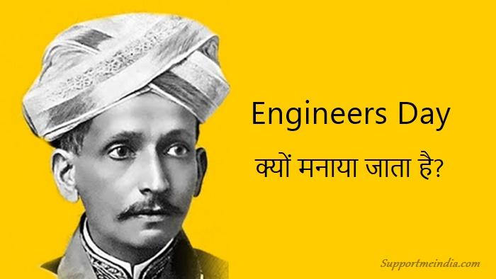 Engineers Day Kyu Manaya Jata Hai