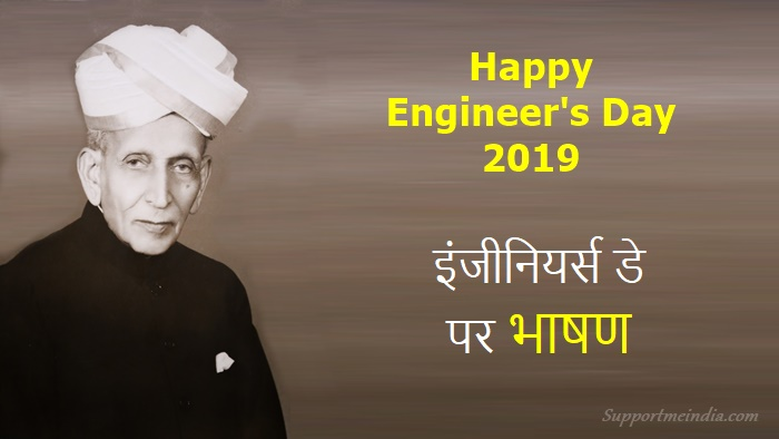 Engineers Day Speech in Hindi
