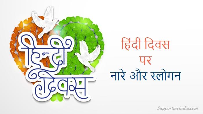 Hindi Diwas Slogans in Hindi