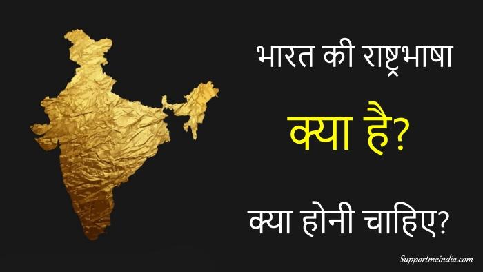 भारत की राष्ट्रभाषा क्या है और कौनसी होनी चाहिए?