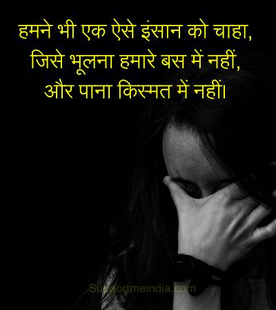 Kismat Sad Shayari iamge