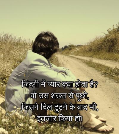 Pyar kya hota hai sad shayari with image