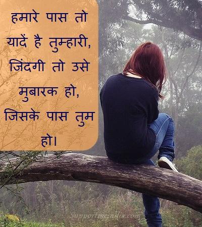Sad Feeling Shayari in Hindi