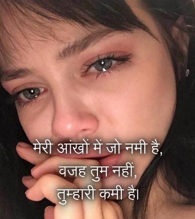 Sad Shayari with Tears in girl eyes pic