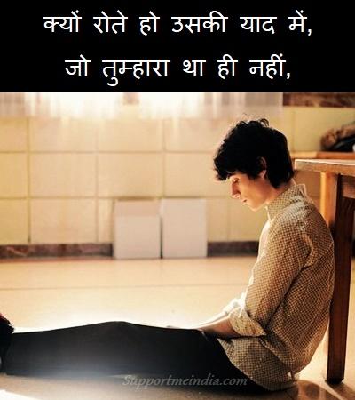 Sad boy image with sad love shayari