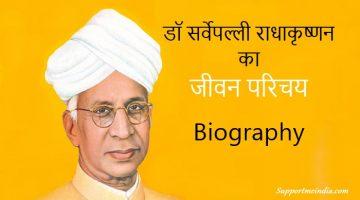 Dr. Sarvepalli Radhakrishnan Biography in Hindi
