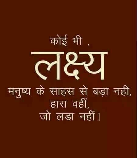 Thought of the day in hindi image