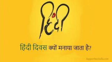 Why Celebrate Hindi Diwas in Hindi