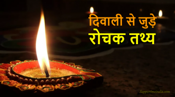 Diwali Interesting Facts in Hindi