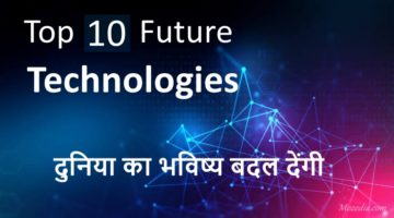 Top 10 Future Technologies that can Change our World