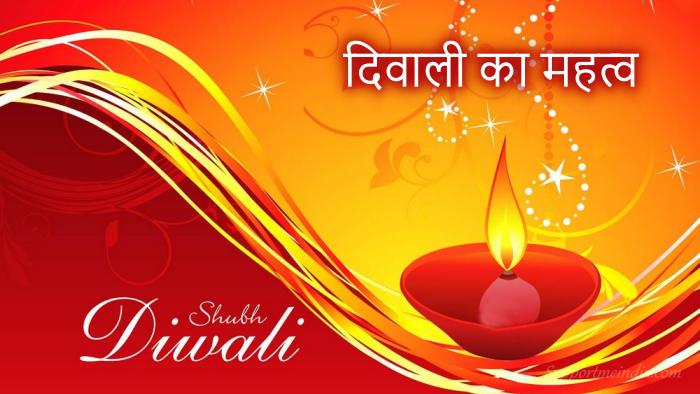 Importance of Diwali in Hindi