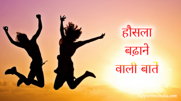 Inspiring Shayari Quotes in Hindi