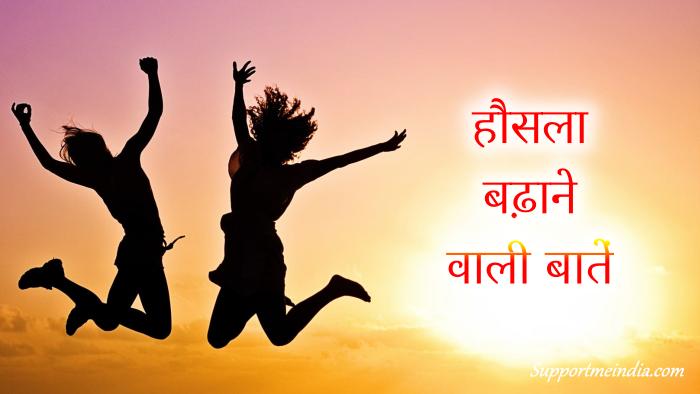 Inspiring Shayari Quotes in Hindi