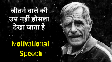 Motivational Speech in Hindi