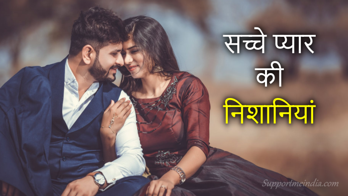 Points of true love in hindi