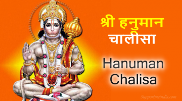 Shree Hanuman Chalisa Hindi