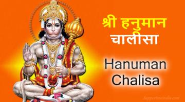 Shree Hanuman Chalisa Hindi