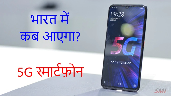 When 5G Smartphone Launch in India