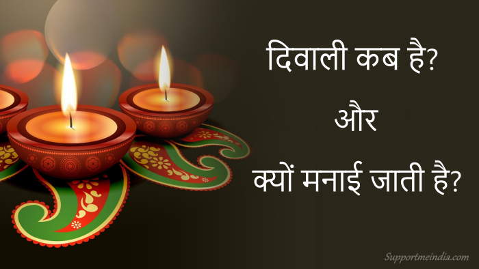 When is Diwali and Why Celebrated in Hindi