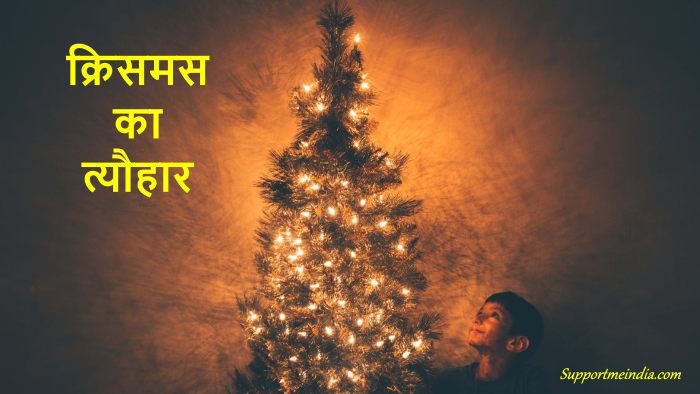 About Christmas in Hindi
