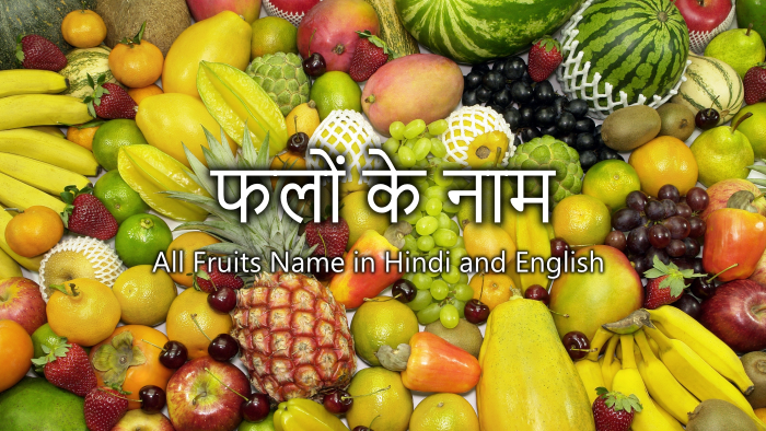 All Fruits Name in Hindi and English