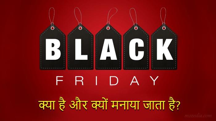Black Friday क्या है और कब मनाया जाता है?