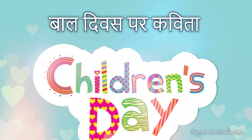 Childrens Day Poems in Hindi