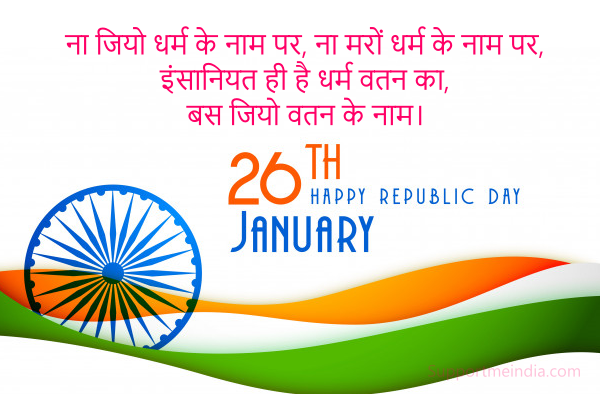 26 January Republic Day Shayari Image