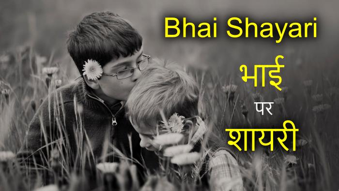 Bhai Shayari in Hindi