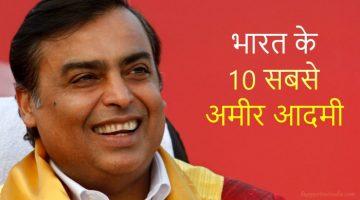 भारत के सबसे अमीर आदमी