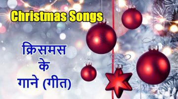 Hindi Christmas Songs