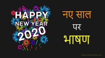 New Year Speech in Hindi