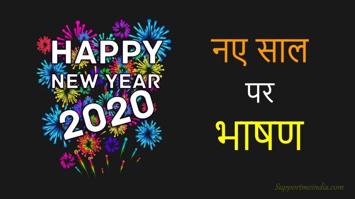 New Year Speech in Hindi