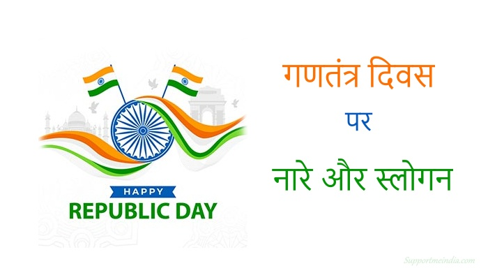 Republic Day Slogans in Hindi