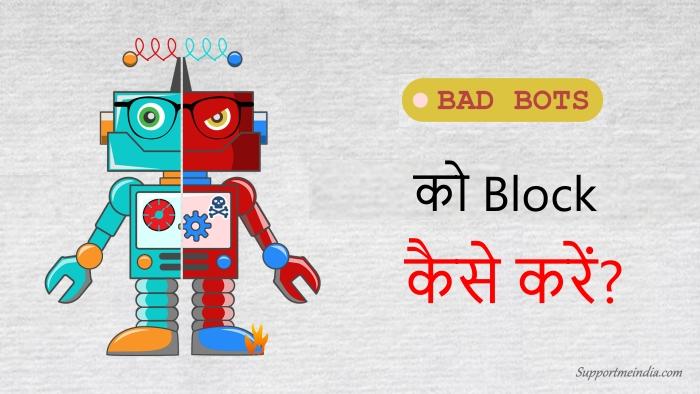 Block Bad Bots