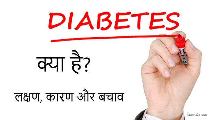 Diabetes क्या है? कैसे होता है? क्या लक्षण हैं? कैसे बचें?