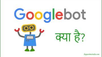 Googlebot क्या है