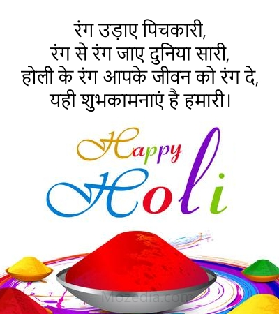 Holi hindi shayari in 2020