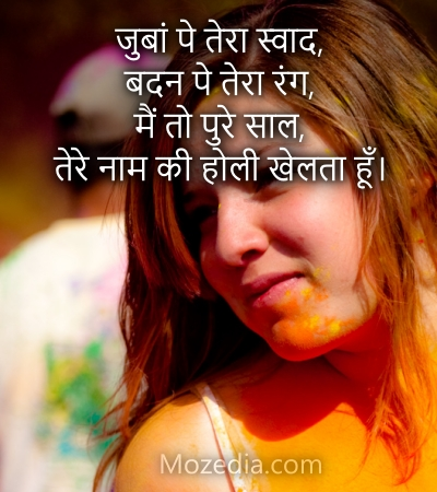 Holi romantic shayari for girlfriend