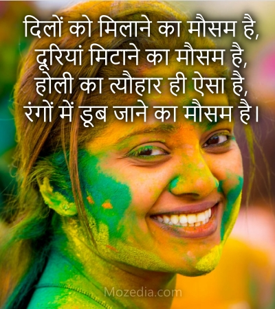 Holi shayari in hindi for love