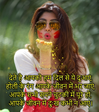 Holi wishing shayari in hindi