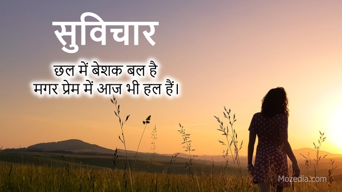 Inspiring qoutes thoughts in hindi