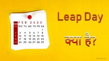 Leap Day क्या है?
