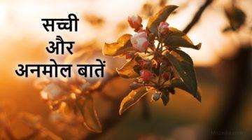 Sachhi or anmol bate