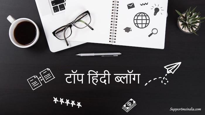 Top Hindi Blogs