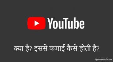 YouTube kya hai